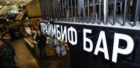 Праздничные дни в «Праймбиф бар» на Даниловском рынке